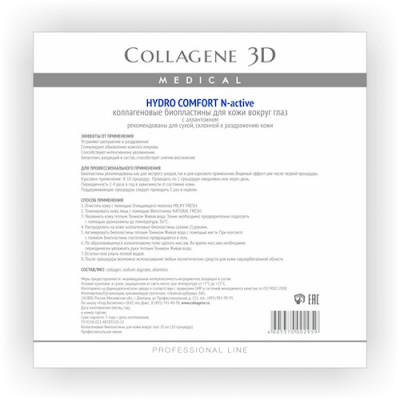 Биопластины для глаз N-актив HYDRO COMFORT с аллантоином № 20: фото