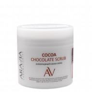 Шоколадный какао-скраб для тела ARAVIA Laboratories COCOA CHOCKOLATE SCRUB 300мл: фото